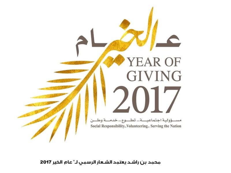 Year of Giving & Ramadan 2017